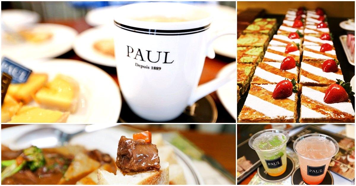 PAUL 法國百年麵包餐廳  甜點餅皮法國空運來台 新光三越台中