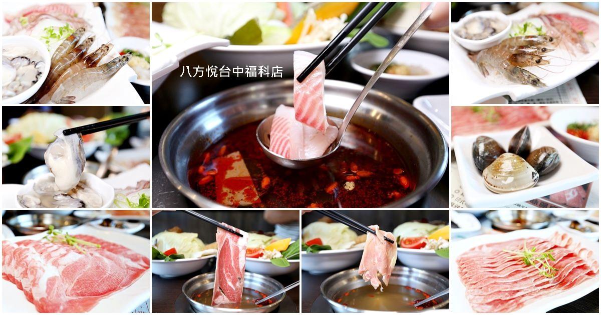 八方悅鍋物台中福科店 活跳鮮蝦熟成牛肉必點 $190起手切滷肉飯爆米花烏龍麵吃到飽